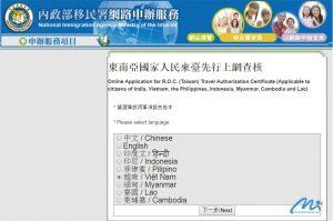 đăng ký xin visa đài loan online